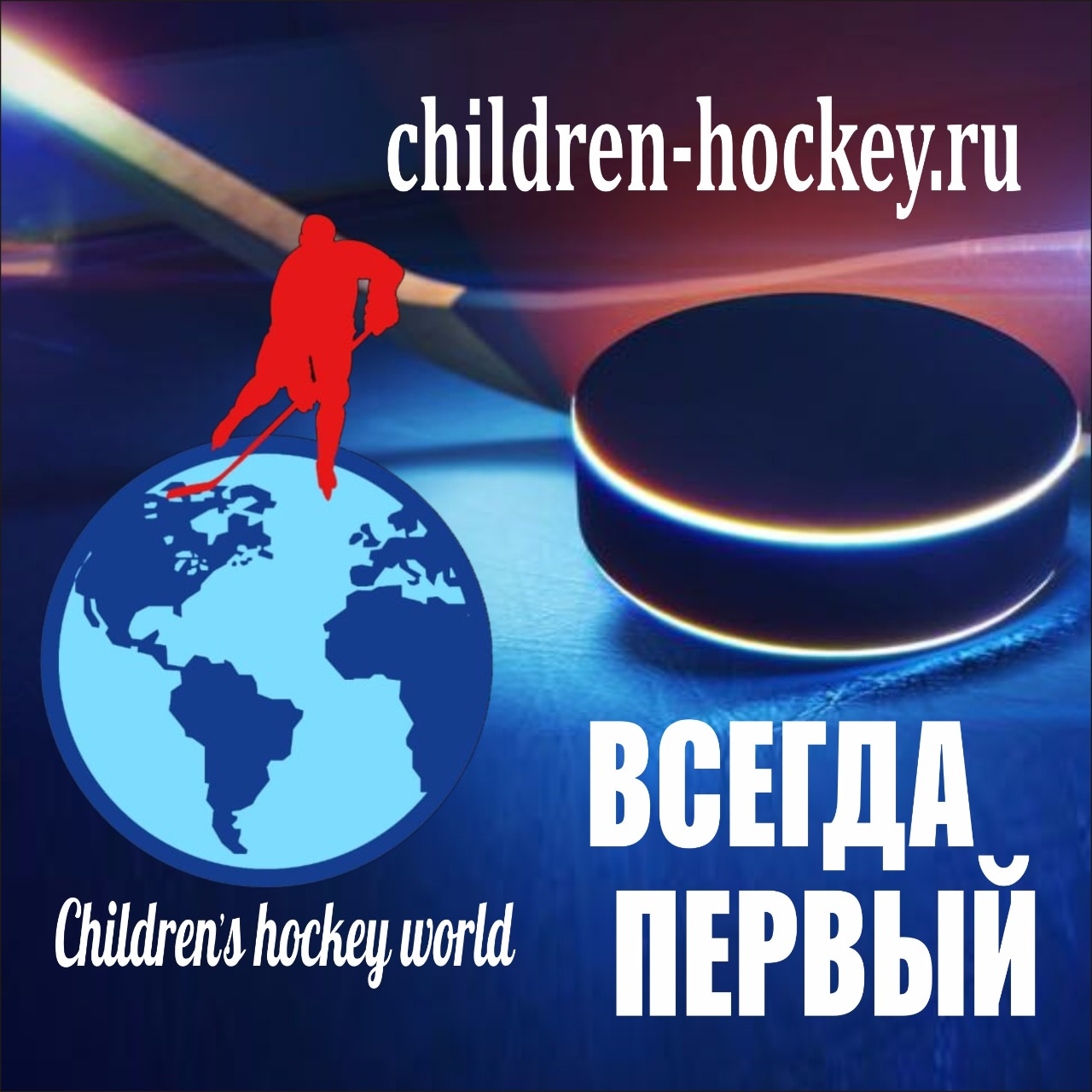children-hockey